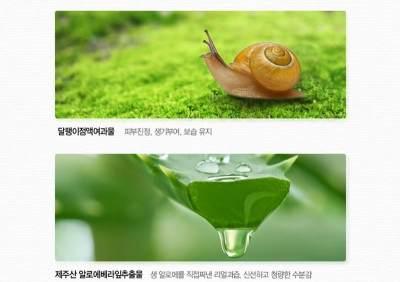 Kandungan The Saem Snail Soothing Gel